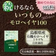 いづものモロヘイヤ100(105粒)