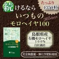 いづものモロヘイヤ100(1350粒)