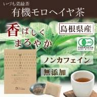 モロヘイヤ茶10包