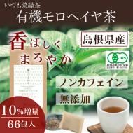 モロヘイヤ茶66包