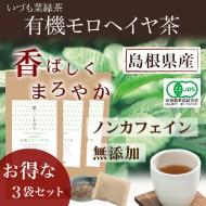 モロヘイヤ茶66包×3袋