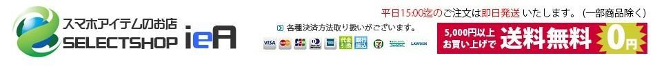 iPhone6/6Plus/5/5s/5c スマホアイテム専門店 ieA