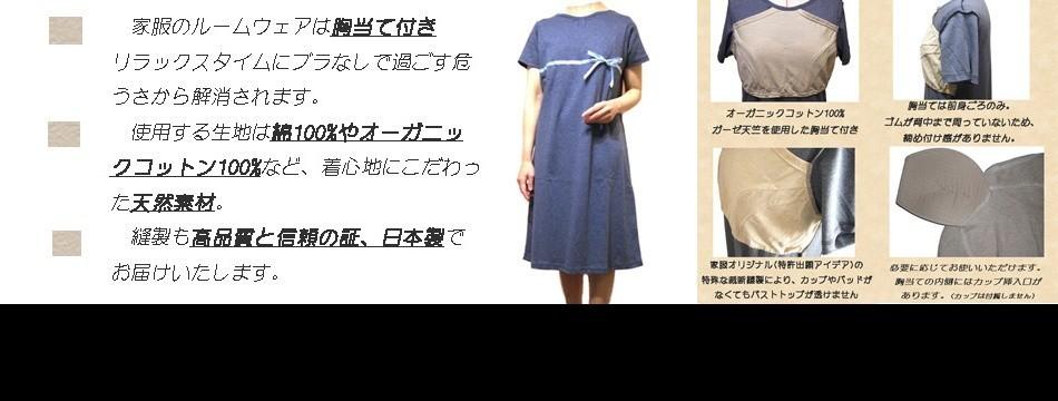 ルームウェアと部屋着 家服.com