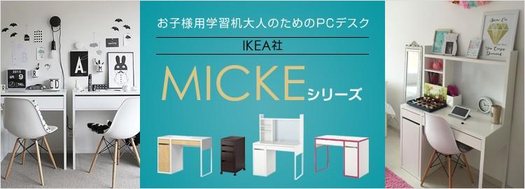 MICKEシリーズ