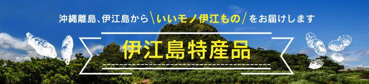 伊江島特産品