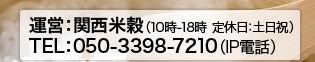 運営:関西米穀(TEL:06-6907-8825)