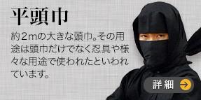 約2mの大きな頭巾の忍者衣装です。忍者は身軽に移動するために、ひとつの物、忍具を様々な用途に利用しました。