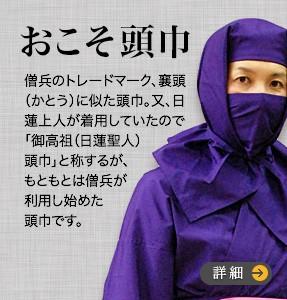 僧兵のトレードマーク、襄頭 (かとう)に似た頭巾の忍者衣装です。この頭巾は日蓮上人が着用していたので「御高祖頭巾(日蓮上人)頭巾」と称していますが、最初は僧兵が使用し始めた頭巾