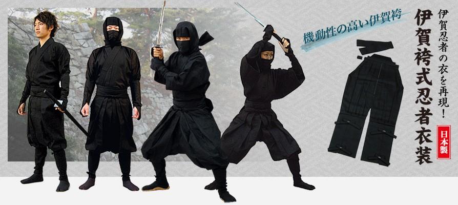 伊賀袴式忍者衣装