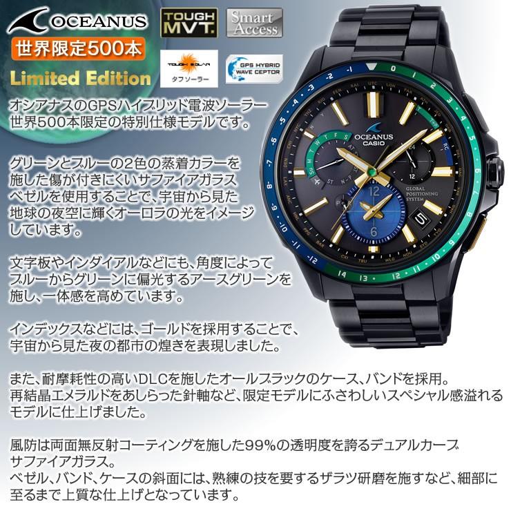 a026b69f1e カシオ オシアナス OCEANUS 世界限定500本 特別仕様モデル OCW-G1100E ...