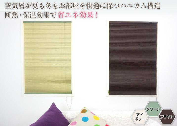 空気層が夏も冬もお部屋を快適に保つハニカム構造断熱・保温効果で省エネ効果!