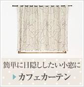 簡単に目隠ししたい小窓に カフェカーテン