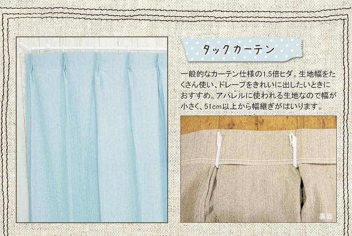 タックカーテン