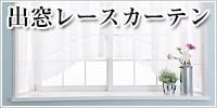 出窓などに装飾レースカーテン スタイルレースカーテン