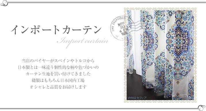 インポートカーテン 海外で人気のファブリックブランドから厳選して取り寄せた輸入生地で作る、インポートカーテンシリーズ。当店のバイヤーが日本製とは一味違う個性的な柄や色づかいのカーテン生地を買い付けてきました。縫製はもちろん日本国内工場。オシャレと品質をお届けします。