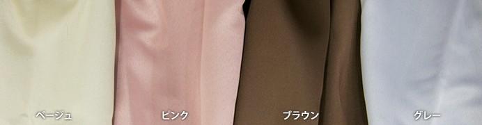 選べる4色 ベージュ ピンク ブラウン グレー