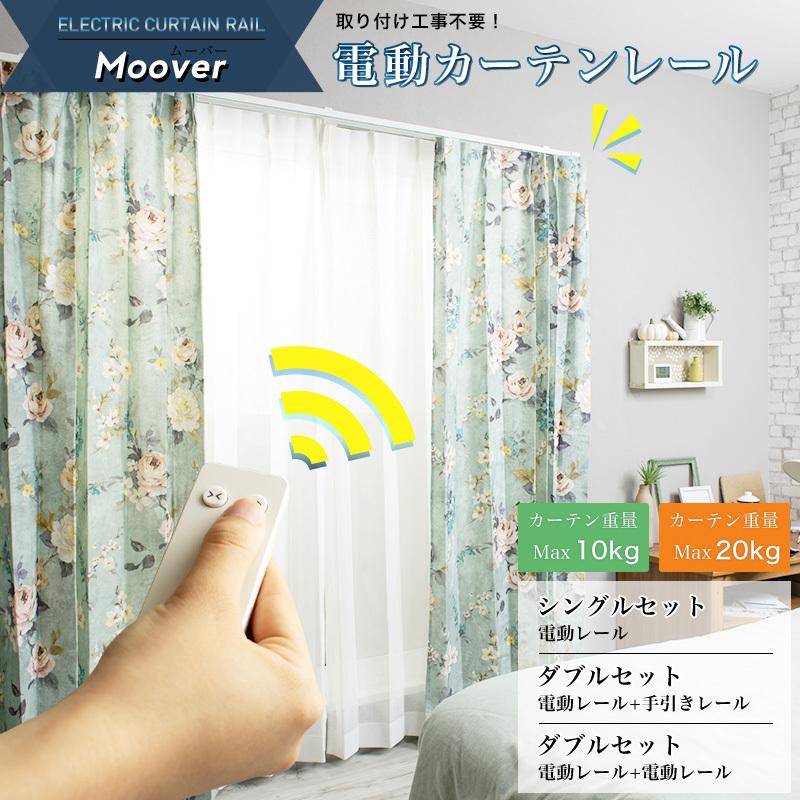 電動カーテンレール Moover
