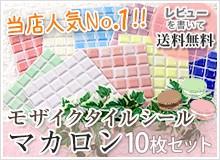 大人気!モザイクタイルシール マカロン10枚セット送料無料キャンペーン中!