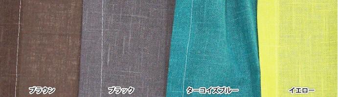 イエロー/ターコイズブルー/ブラウン/ブラック