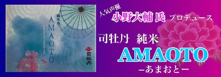 司牡丹 純米酒 AMAOTO ーあまおとー