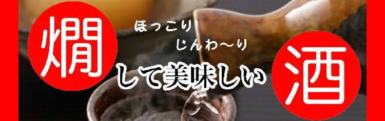 燗酒特集バナー