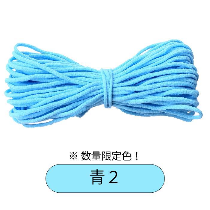 マスク用ゴム 単色 約2mm〜3mm 約10m|iguchi-co-ltd|19