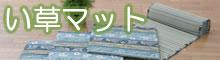 い草マット