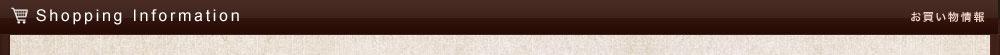 【日本一安い★ウェブ最大級★ガラスブロック、ステンドグラス、郵便ポスト、石材のアイホーム】お買い物情報
