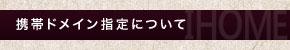 【日本一安い★ウェブ最大級★ガラスブロック、ステンドグラス、郵便ポスト、石材のアイホーム】携帯ドメイン指定について