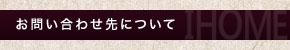【日本一安い★ウェブ最大級★ガラスブロック、ステンドグラス、郵便ポスト、石材のアイホーム】お問い合わせ先について