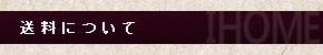 【日本一安い★ウェブ最大級★ガラスブロック、ステンドグラス、郵便ポスト、石材のアイホーム】送料について