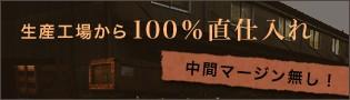 【日本一安い★ウェブ最大級★ガラスブロック、ステンドグラス、郵便ポスト、石材のアイホーム】生産工場から100%直仕入れ