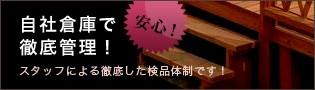 【日本一安い★ウェブ最大級★ガラスブロック、ステンドグラス、郵便ポスト、石材のアイホーム】自社倉庫で徹底管理