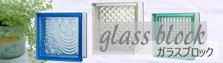 【日本一安い★ウェブ最大級★ガラスブロック、ステンドグラス、郵便ポスト、石材のアイホーム】ガラスブロック