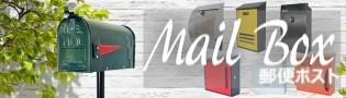 【日本一安い★ウェブ最大級★ガラスブロック、ステンドグラス、郵便ポスト、石材のアイホーム】郵便ポスト