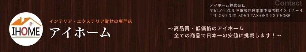 インテリア・エクステリアの専門店【日本一安い★ウェブ最大級★ガラスブロック、ステンドグラス、郵便ポスト、石材のアイホーム】〜最高品質・最低価格のアイホーム 全ての商品で日本一の安値に挑戦します!〜
