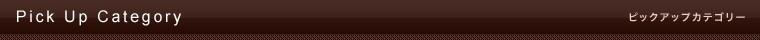 【日本一安い★ウェブ最大級★ガラスブロック、ステンドグラス、郵便ポスト、石材のアイホーム】ピックアップカテゴリ
