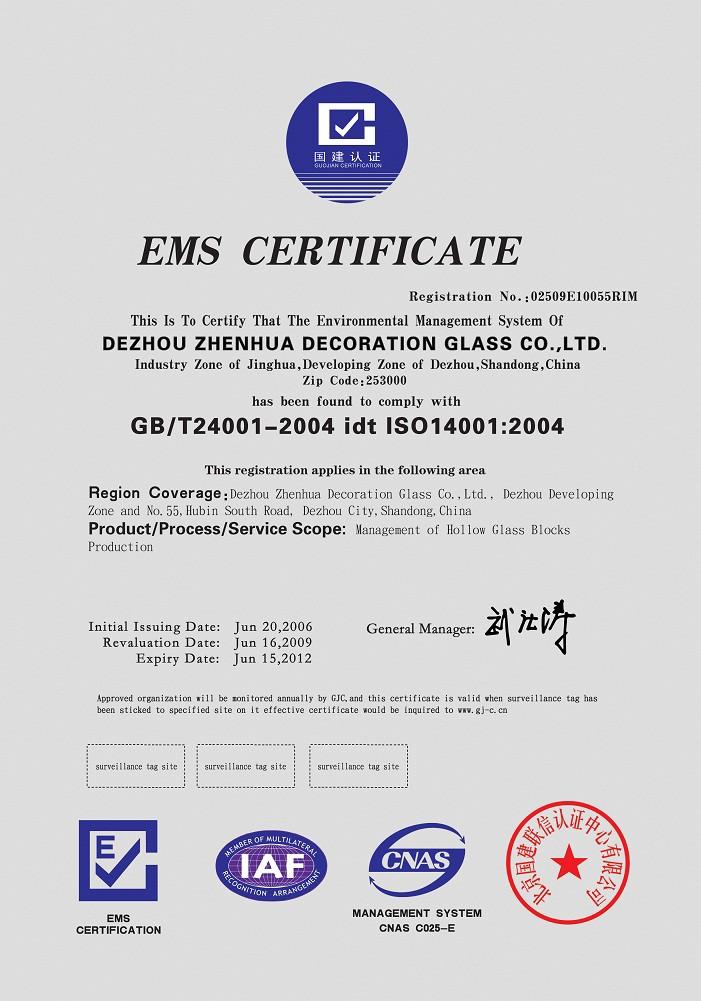 EMS認定書