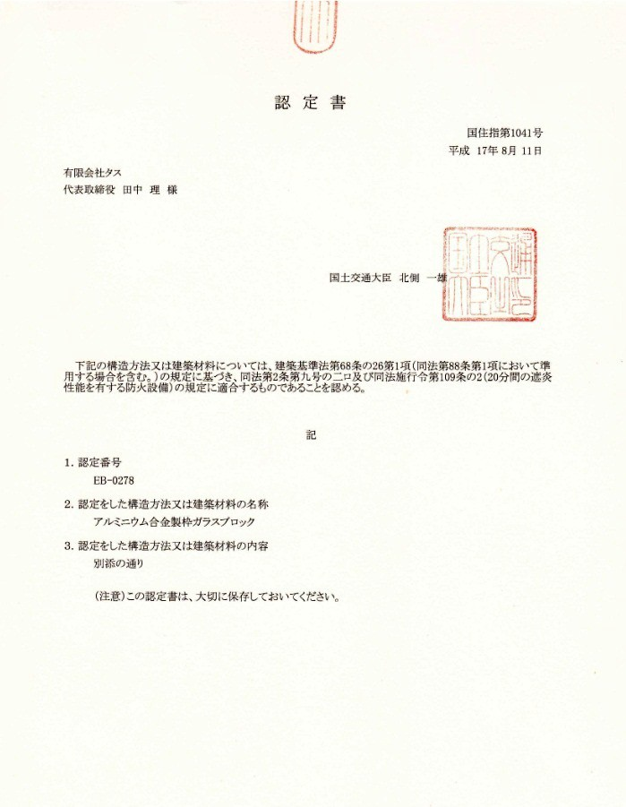 防火の大臣認定書