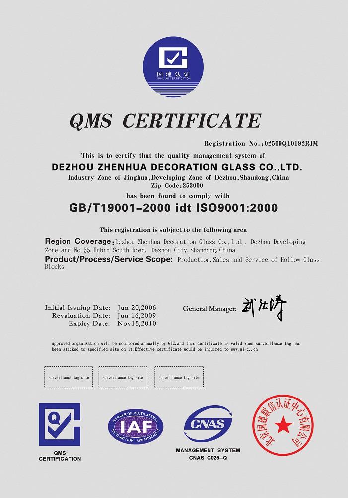 QMS認定書