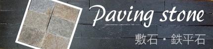 【日本一安い★ウェブ最大級★ガラスブロック、ステンドグラス、郵便ポスト、石材のアイホーム】鉄平石