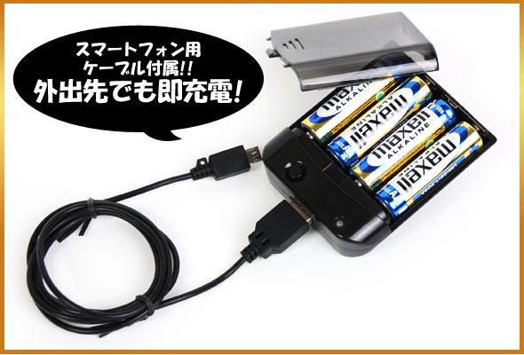 送料無料 乾電池充電器 スマホ充電器 モバイルバッテリー ...