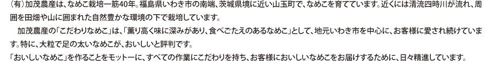 なめこ一筋加茂農産02