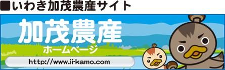 加茂農産公式ウェブサイト