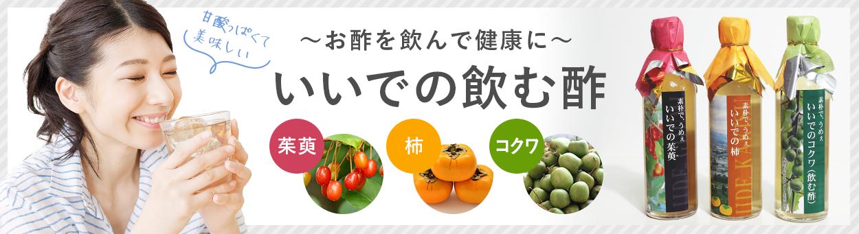 飲む酢・柿酢