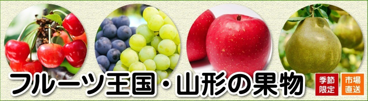 フルーツ王国・山形の果物