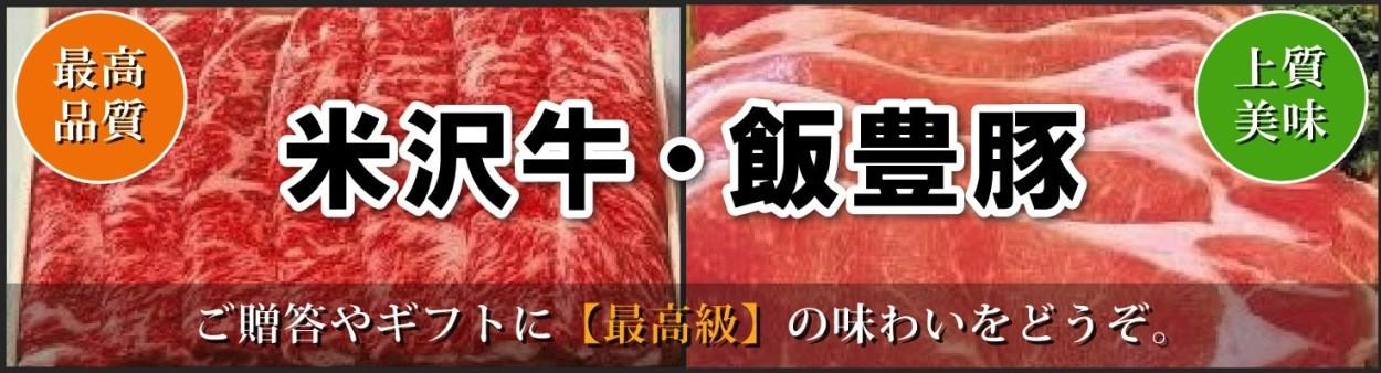 米沢牛・飯豊豚