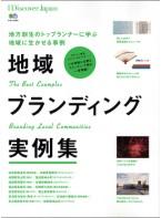 ディスカバージャパン掲載 会津木綿ストール