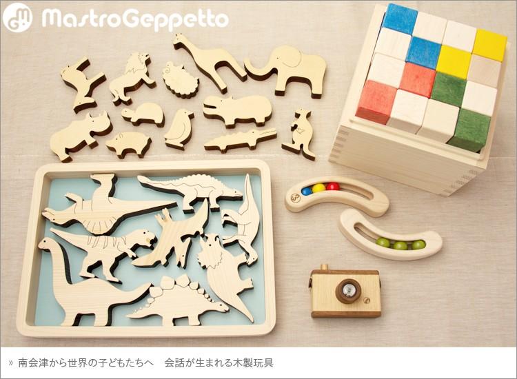 手作り木製玩具