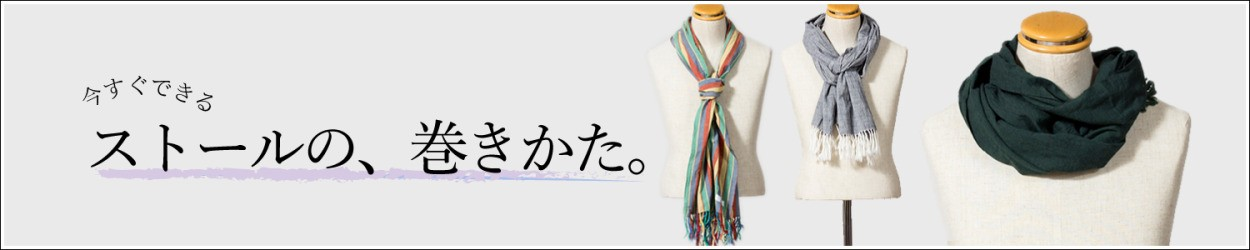 会津木綿ストールの巻き方